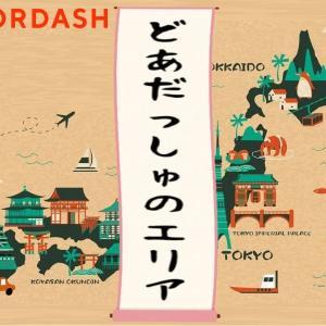 DoorDash(ドアダッシュ)2021/6/9日本上陸の最新エリアと配達範囲