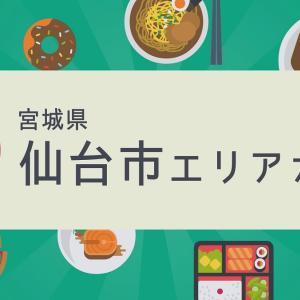 DoorDash(ドアダッシュ)仙台・名取・塩釜・多賀城・古川・石巻市エリアガイド