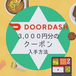 DoorDash(ドアダッシュ)のクーポン3,000円分の入手方法と使い方