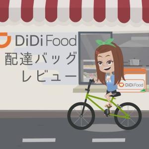 【実質無料】DiDiフード(ディディ)最新の配達バッグの使い方とサイズを紹介