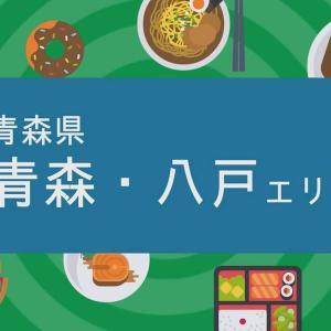 Uber Eats(ウーバーイーツ)青森・八戸市で7月1日からサービス開始