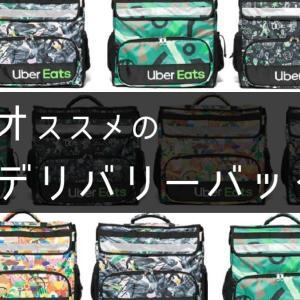 おすすめの配達用デリバリーバッグを特徴別で紹介!失敗しない選び方を詳しく解説します