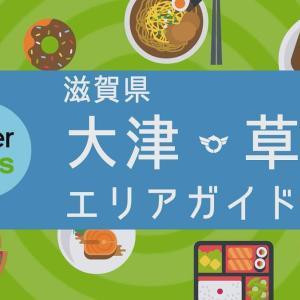 Uber Eats(ウーバーイーツ)滋賀県大津市・草津市で7月8日からサービス開始
