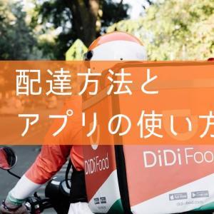 DiDiフード(ディディ)配達方法とパートナーアプリ「DiDi配達」の使い方を紹介