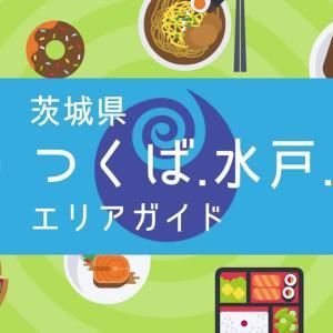 Uber Eats(ウーバーイーツ)茨城県つくば・水戸・日立市で7月20日からサービス開始
