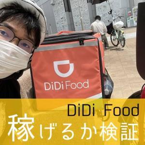 DiDiフード(ディディ)は稼げる?稼げない?大阪で配達して検証してみた