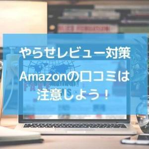 【Amazonやらせレビュー対策】サクラチェッカーで悪質な口コミに気を付けよう!