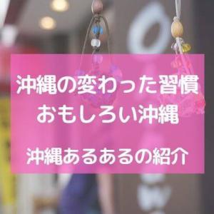 【沖縄の変わった習慣】県民なら知っている沖縄あるあるネタを紹介!