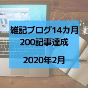 【ブログ開始14カ月200記事達成!】素人がブログを継続したPVやアクセス・収益を公開
