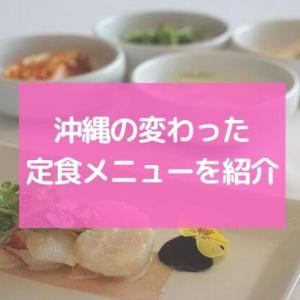 【沖縄の変わった定食メニュー】観光旅行にもおすすめ!沖縄独自のメニューを紹介