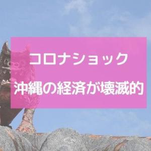 【新型肺炎コロナ】沖縄の観光業が壊滅的状況!観光客が街から消えた