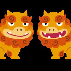 【沖縄のシーサー】ライオンズマンションはシーサー!?置き方や最も古いシーサーも紹介
