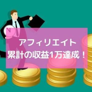 【アフィリエイト累計1万円達成】ブログ初心者が収益1万稼ぐまで8カ月かかった