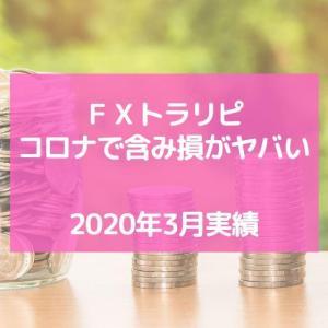 【新型コロナで含み損拡大中】メキシコペソ円で挑戦中のFX自動売買トラリピがピンチ!
