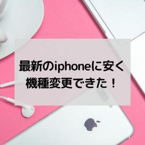 【iphoneを一括0円で機種変更した】ドコモでスマホを安く購入する方法 FOMAや3Gからの機種変更がお得