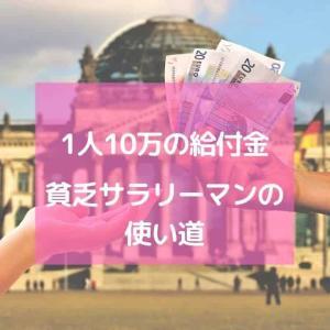 【1人10万円の定額給付金】子供含め5人家族で50万円の使い道を考えてみた
