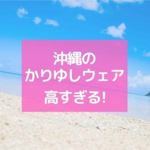 【沖縄のかりゆしウェア】結婚式や葬式でも着用できて便利だが高い!