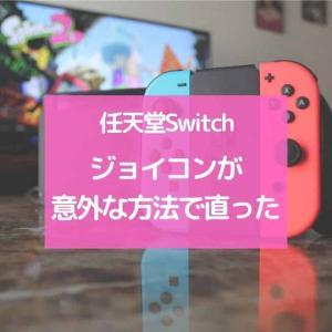 【Switchジョイコン不具合】スイッチのコントローラーが故障したが意外な方法で直った!