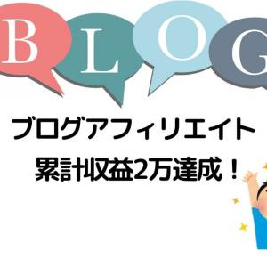 【ブログ収益2万円】アフィリエイト累計2万突破!初心者にはレビュー記事がおすすめ
