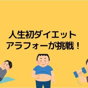 【40代アラフォー男がダイエットに挑戦】中年太りから抜け出したい