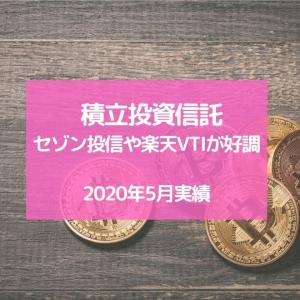 【積立投資信託】コロナショックでもセゾン投信や楽天VTIは絶好調!
