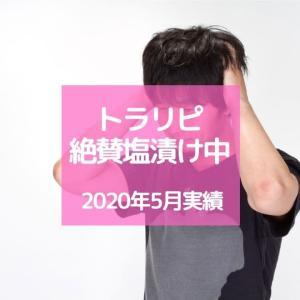 【トラリピ】FX自動売買30万チャレンジ!メキシコペソ円は塩漬け中
