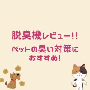 【脱臭機レビュー・口コミ】ペットの臭い対策におすすめ!富士通HDS-302Gを使ってみた感想