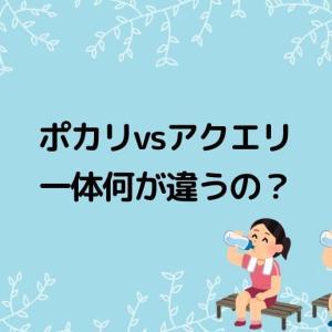 【ポカリvsアクエリ】風邪やスポーツに適しているのは?熱中症にはOS-1がおすすめ
