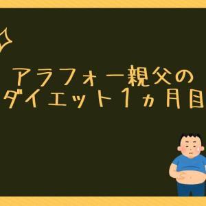 【ダイエット記録1ヵ月目】アラフォー親父がダイエットに挑戦中!少しだけ変化があった