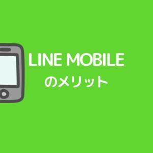 【LINEモバイル】格安simやスマホにおすすめ!キャンペーンを利用してお得に契約しよう