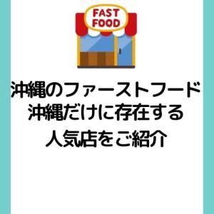 【沖縄のファーストフード】地元限定のおすすめ人気店を紹介!