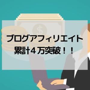 【ブログ収入累計4万達成】初心者がレビュー記事でアフィリエイトで収益発生!