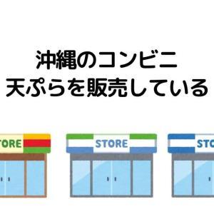 【コンビニ】沖縄のコンビニでは「天ぷら」を販売している!独自商品も多いよ