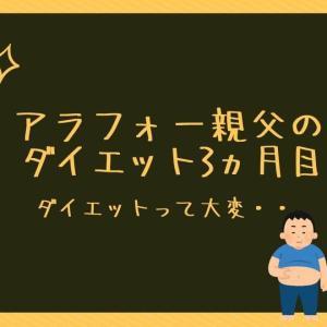 【ダイエット記録3ヵ月目】アラフォー親父がダイエットにチャレンジ!辛いよ