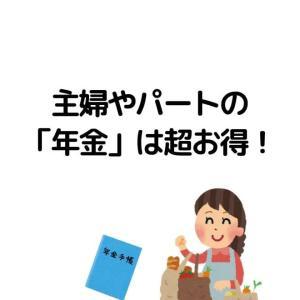 【年金】主婦やパートの第3号被保険者の年金は超お得だよ!