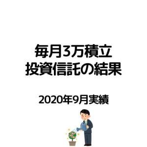 【毎月3万積立の結果】コロナショックから復活した投資信託!