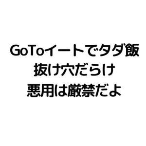 【GoToイートでタダになる!?】ポイント支払いでポイントが付与される抜け穴