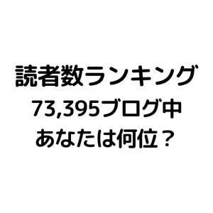 【読者数ランキング】7万件を超える「はてなブログ」の中から何位になれたのか!?