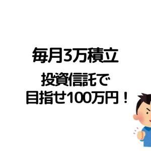 【投資信託の結果】毎月3万の積立投資が80万まで成長!目指せ100万