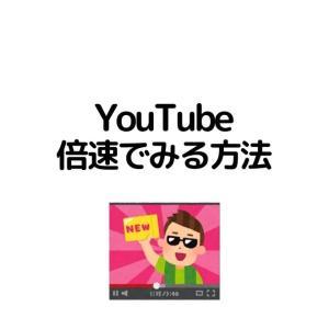 【YouTubeを倍速で再生する設定】動画を2倍で見て時間の節約にしよう!スマホ&PC可能