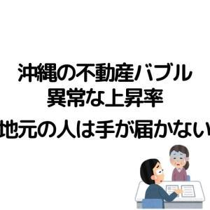 【沖縄不動産は高すぎる】コロナでも下落しないバブルはいつまで続く