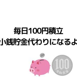 【毎日100円積立】小銭貯金代わりになる投資信託2ヵ月経過