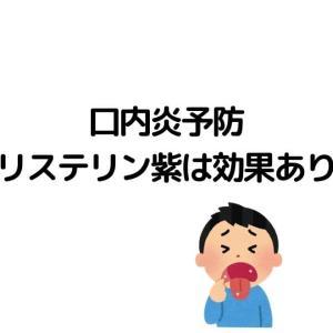 【口内炎予防】リステリン紫(トータルケア)は殺菌力が強く効果あり