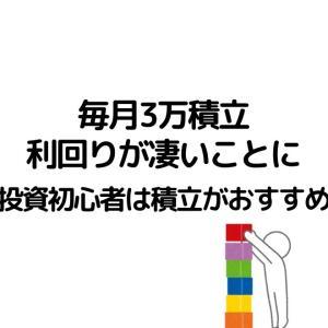 【毎月3万積立】楽天VTIが好調で含み益や利回りが過去最高!