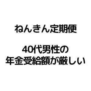 【ねんきん定期便】40代男性の年金受給予定額は?老後が心配だ