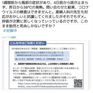 【緊急号外】東京の妊婦さんが新型肺炎?それでも検査受けられず;