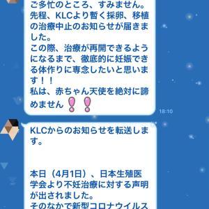 【速報】加藤レディースクリニックから治療を中断のお知らせ