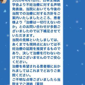 【続報速報】加藤レディースクリニックからの追メール