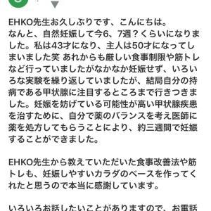【吉報速報】旦那さまが50歳でも自然妊娠!!