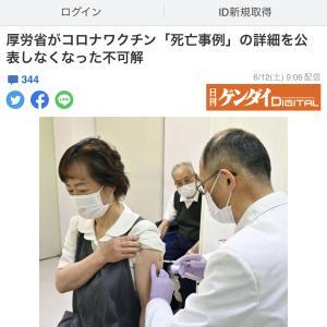 政府は6/10からコロナワクチン接種後の副反応被害の詳細を公表しないと決定。隠蔽の始まり。